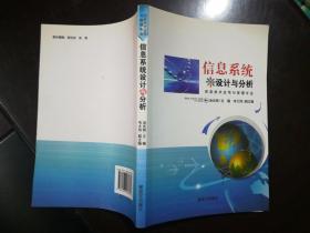 信息系统设计与分析