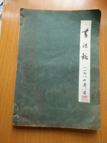 书法报1987全年合订本  封皮有萧军一枚印章如图