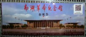 浙江南湖革命纪念馆参观卷