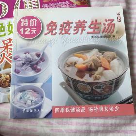 免疫养生汤