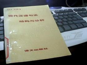 现代汉语句法结构与分析