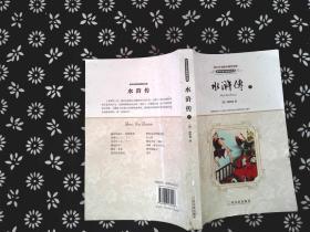 初中生语文新课标必读水浒传 下-