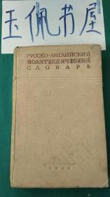 pyccko ahrjinhcknn cjiobapb 俄文书