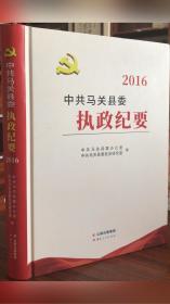 中共马关县委执政纪要.2016