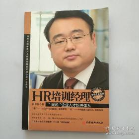 """【正版】HR培训经理:""""图说""""企业人才培养体系"""