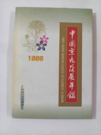 中国京九发展年鉴1998