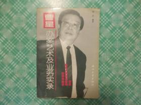 曹星办案艺术及业务实录:曾任刘晓庆陈佩斯的诉讼代理人
