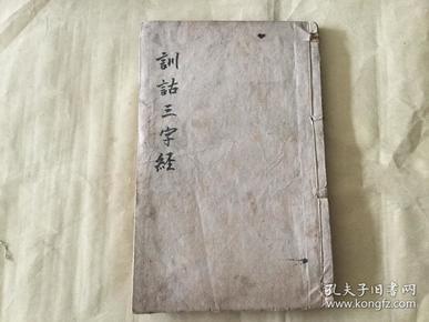 訓詁三字經  童蒙教育文獻  大字大開本