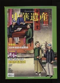 中华遗产2011   5