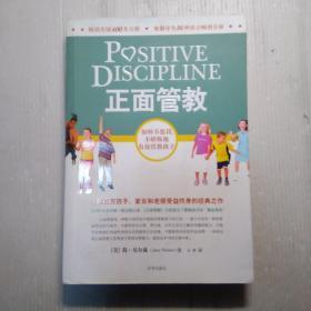 正面管教:如何不惩罚、不娇纵地有效管教孩子