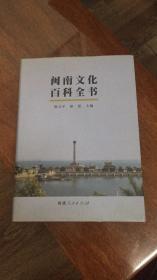 闽南文化百科全书(16开精装,2009年一版一印)
