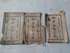 初学论说文范(1.2.4卷)3本合售