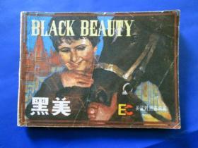 黑美 绘画版 连环画 小人书 上海人民美术出版社64开 英汉对照