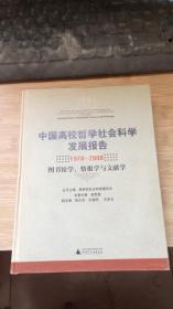 中国高校哲学社会科学发展报告1978-2008