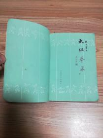 太极拳术 上海教育出版社