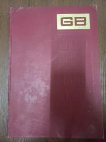 中国国家标准汇编159 GB12691-12762