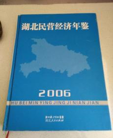 湖北民营经济年鉴2006