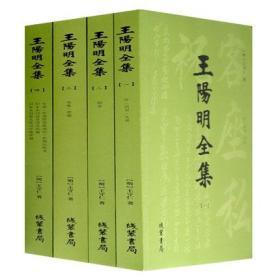 【正版新书】王阳明全集全四册