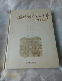 潍坊文化三百年