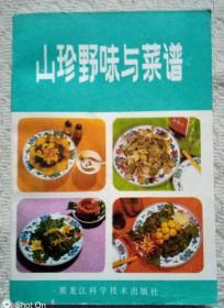 山珍野味与菜谱