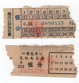 新中国汽车票类----1958年青岛公共汽车票/无轨电车票(2张)