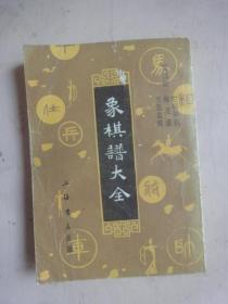 象棋谱大全(第四册)-烂柯神机