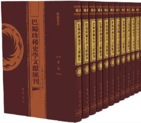 巴蜀珍稀史学文献汇刊(全37册)