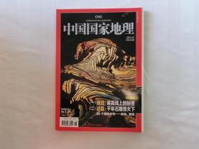 中国国家地理 2011年6