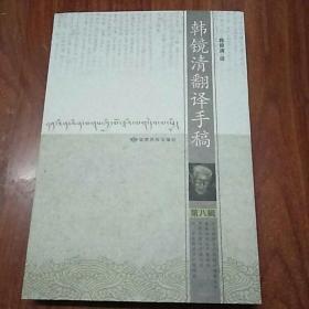 韩镜清翻译手稿  第八辑