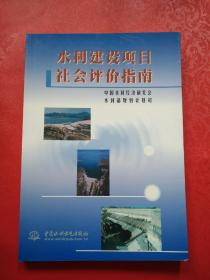 水利建设项目社会评价指南