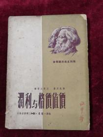 价值价格与利润 马列主义理论丛书 50年1版 包邮挂刷