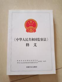 中华人民共和国监察法释义