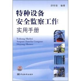 特种设备安全监察工作实用手册