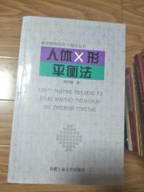 周尔晋 《人体X形平衡法》经典!!