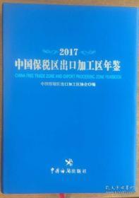 中国保税区出口加工区年鉴(2017)9F25c