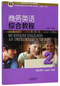 商务英语综合教程(2学生用书第2版)