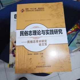 民俗志理论与实践 正版书