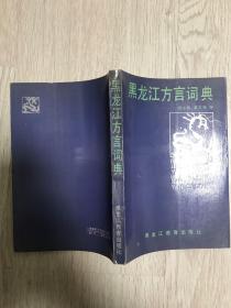 《黑龙江方言词典》