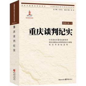 中国抗战大后方历史文化丛书:重庆谈判纪实