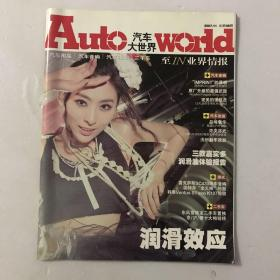 汽车大世界(润滑效应) 2007年11月总第08期