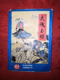 经典武侠:失魂玉蟾(玉蟾胭脂系列)全一册