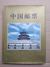 1995年中国邮票