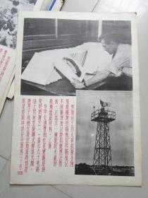 民国时期宣传画宣传图片一张(编号26)