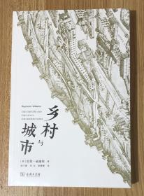 乡村与城市 The Country and the City in the Modern Novel 9787100098427