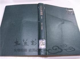 原版日本日文书 自然科学概论 第2卷-现代科学と科学论- 武谷三男 劲草书房 1969年9月 大32开硬精装