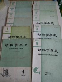 动物学杂志12本合售1964年4加1984年1加1986年1/2/3/6加1992年2/3加1996年2/3/5/6期