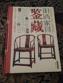 明清家具鉴藏(第三卷)书脊处有磨损如图