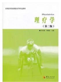 正版二手理疗学(第2版高等医学院校康复学专业教材) 978750806059