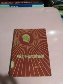 开展学习毛泽东著作的运动  二集