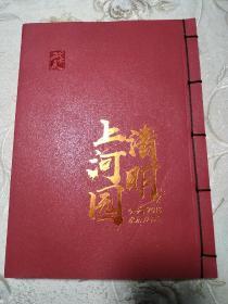 清明上河园公元2018农历戊戌年笔记本一册(全新未用)